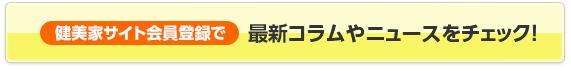 健美家サイト会員登録で最新コラムやニュースをチェック!