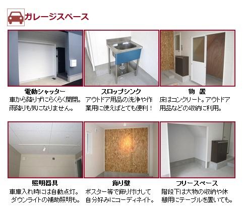室内の造作がないので1階に特殊なスペースを作っても工事費が高くなるわけではない