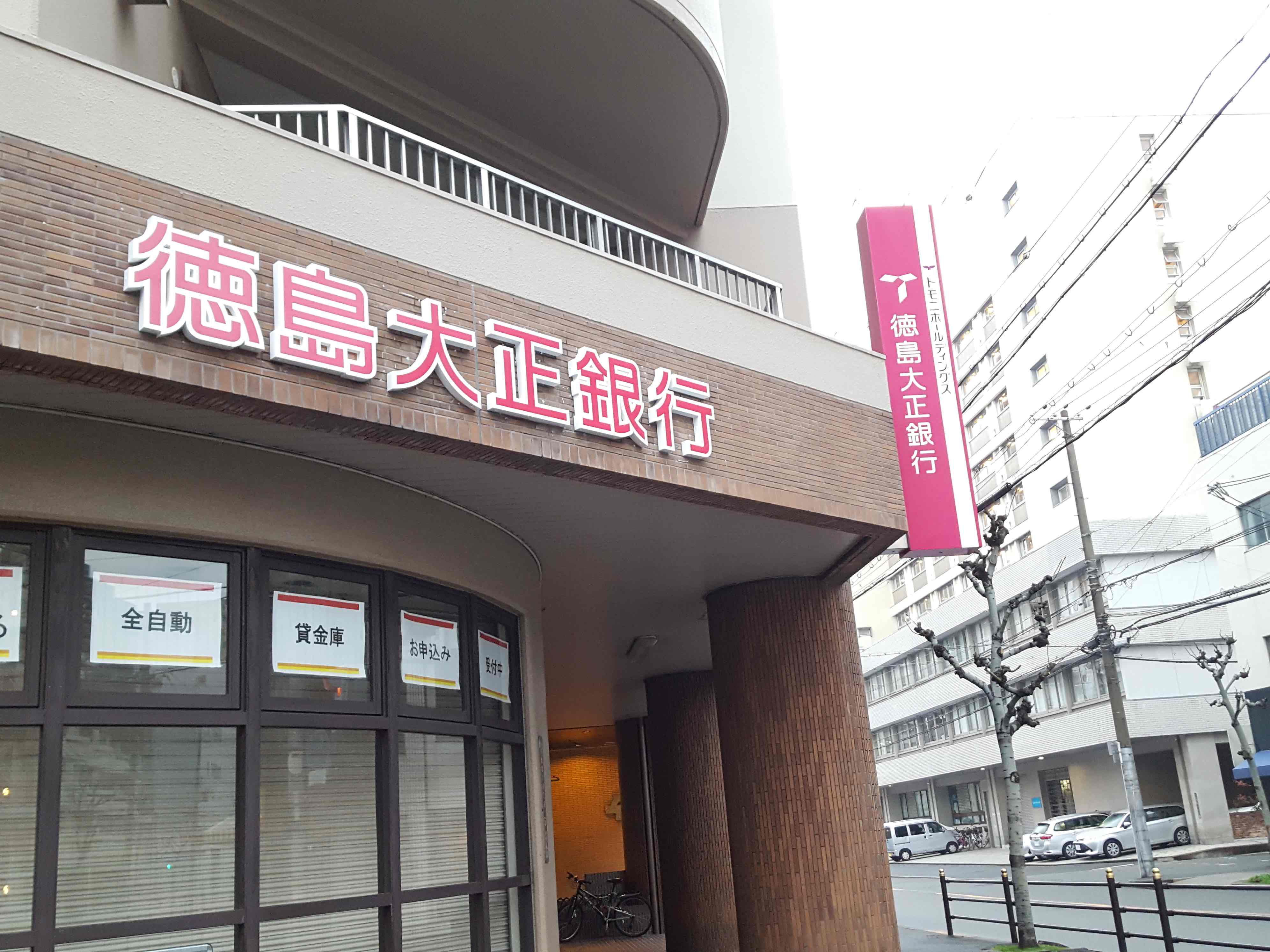 大正 銀行 徳島