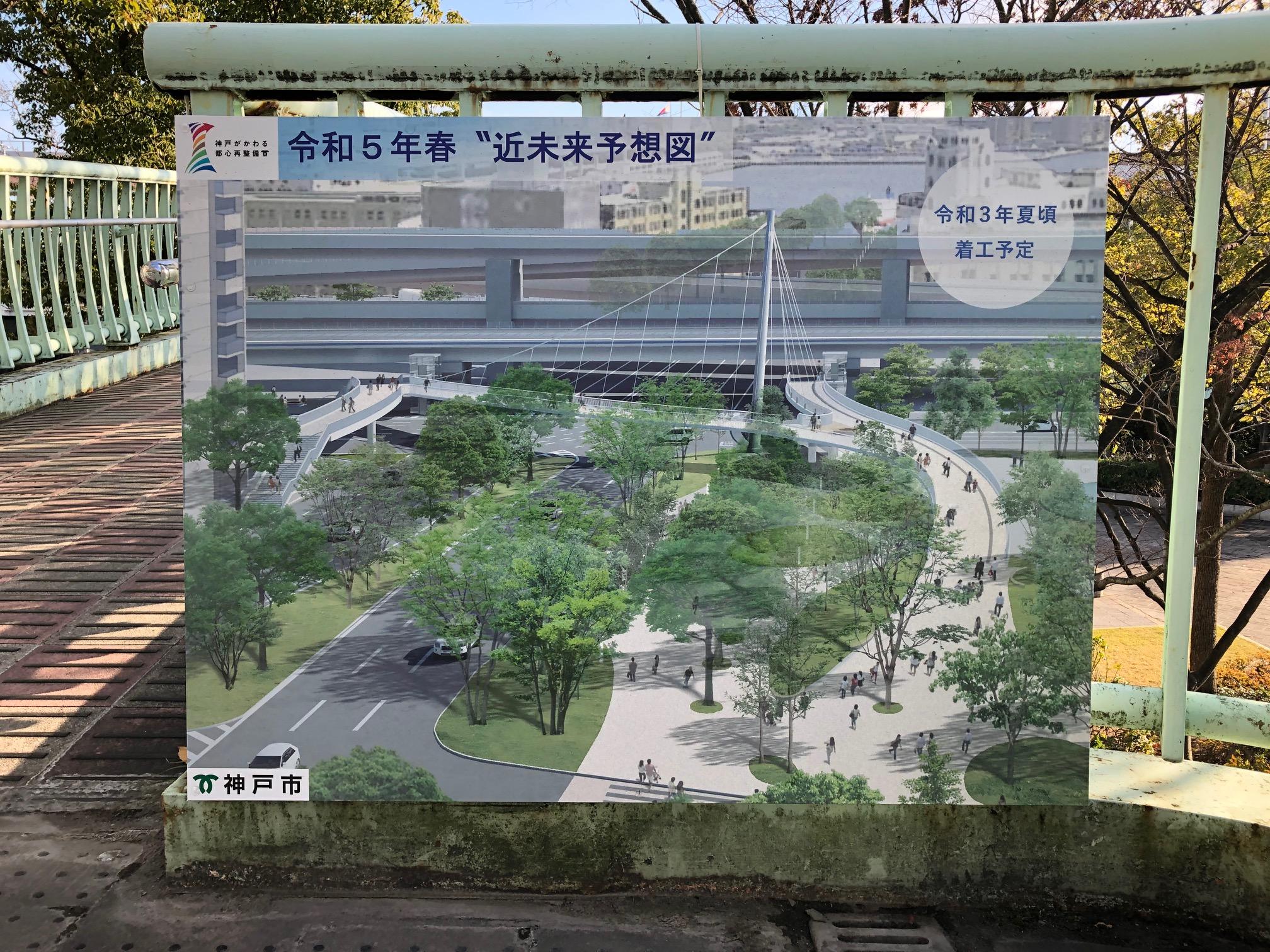 歩道橋に設置されたパネルより、「渡りたくなる歩道橋」をテーマとした新しいデザインのイメージ。2023年春に完成予定。