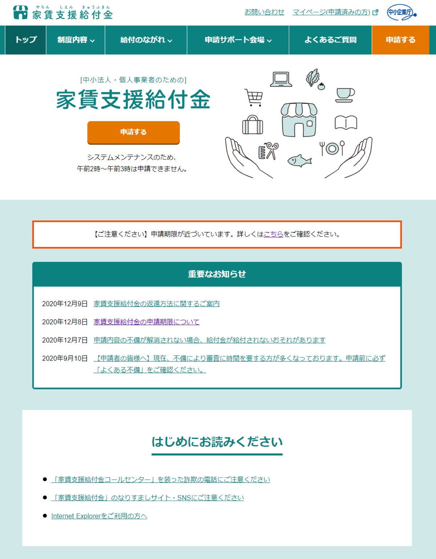 家賃支援給付金のポータルサイト。申請は同サイトからの電子申請が基本だ。 出典:家賃支援給付金ポータルサイト