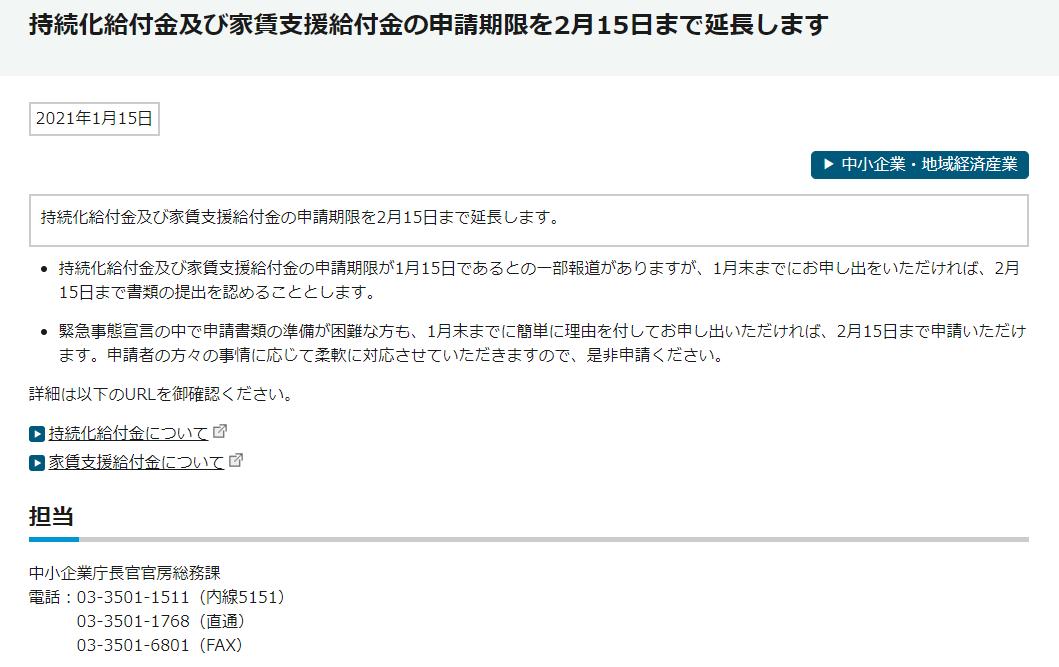 FireShot Capture 280 - 持続化給付金及び家賃支援給付金の申請期限を2月15日まで延長します (METI_経済産業省) - www.meti.go.jp