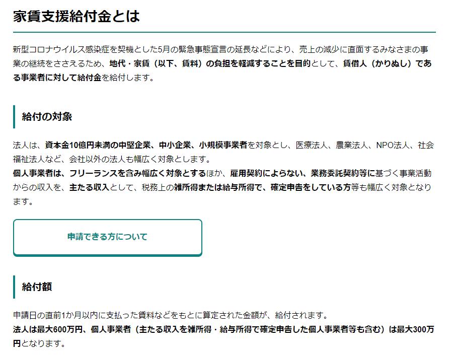 家賃支援給付金の概要。持続化給付金と同じく、基本的にはウェブで申請を行う。 出典:家賃支援給付金ホームページ
