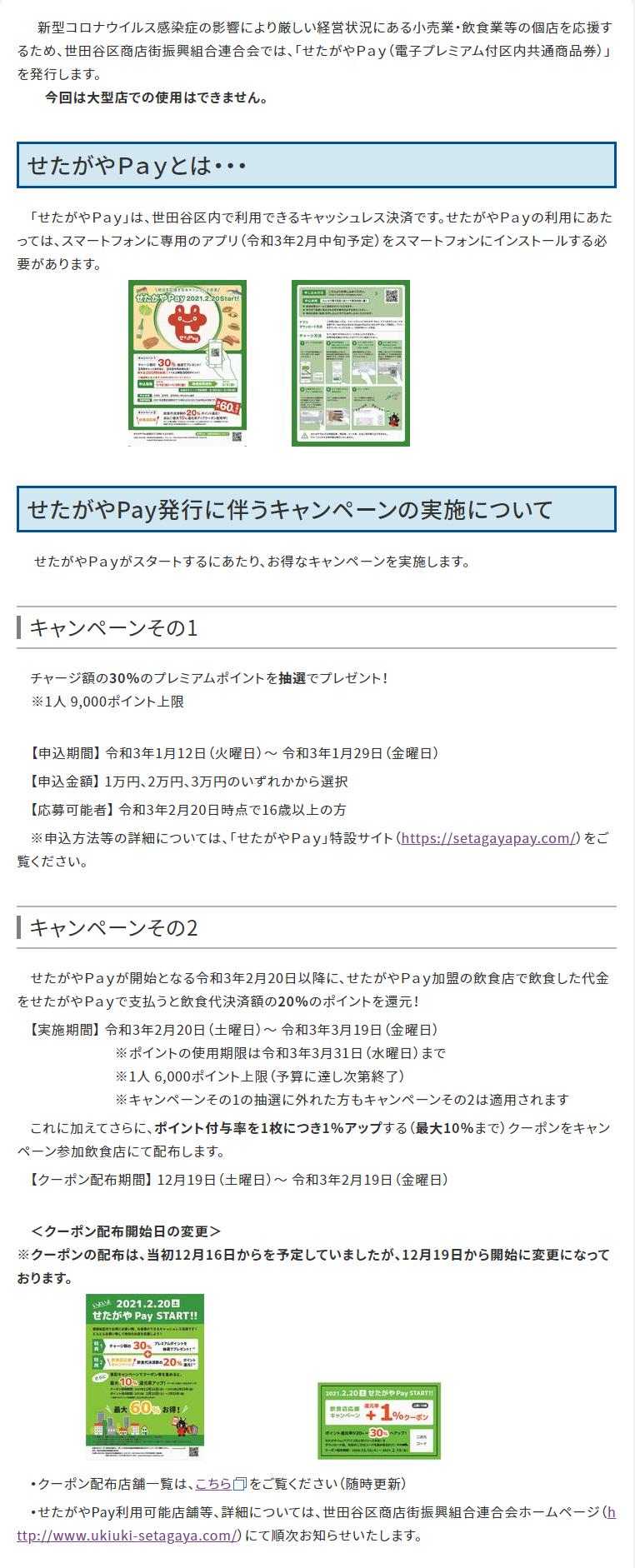 世田谷区による「せたがやPay」の告知。加盟店で飲食した代金をせたがやPayで支払うと飲食代決済額の20%のポイントを還元するキャンペーンも開催予定(3月19日まで) 出典:世田谷区ホームページ