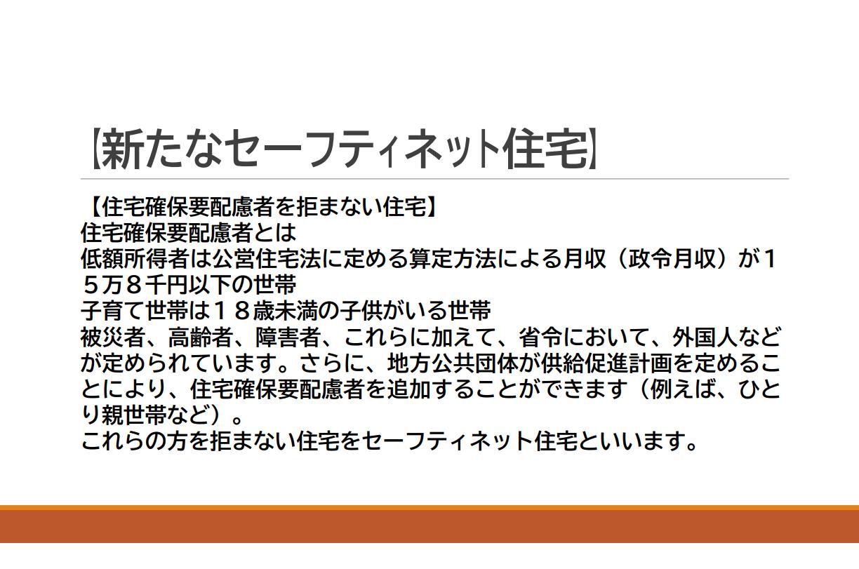 竹田恵子さんのレジュメより。