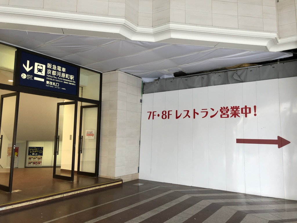 2017年に開設された7階・8階の「FOOD HALL」は引き続き運営。「京都河原町ガーデン」のオープンに合わせて新たに3店舗が加わる。