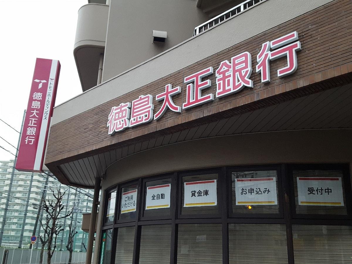 2020年1月に発足した徳島大正銀行の大阪市内の店舗