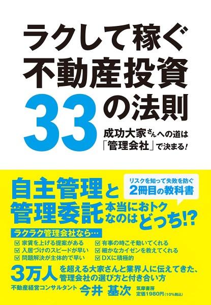 33housoku