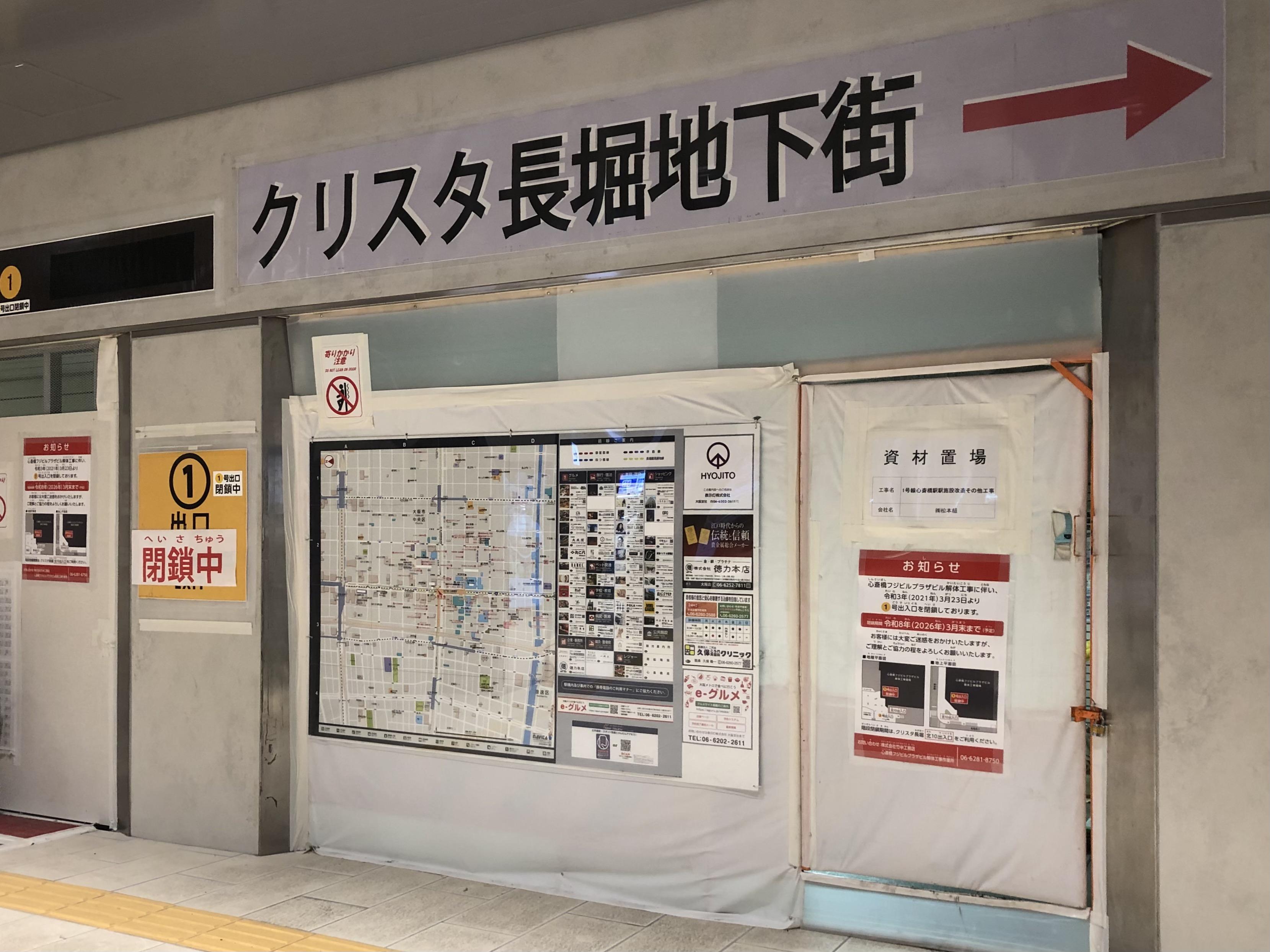 心斎橋駅の改札を出てすぐ、地下から旧心斎橋プラザビル本館に通じる階段は現在閉鎖中。