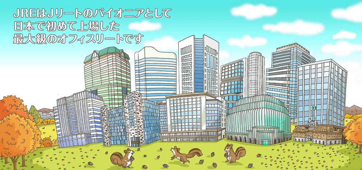 ジャパンリアルエステイト投資法人(JRE)は日本初の上場リートの1つ。同リートのHPより。