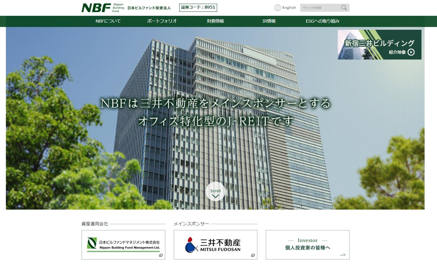 日本ビルファンド投資法人(NBF)のサイト。メインスポンサーは三井物産。